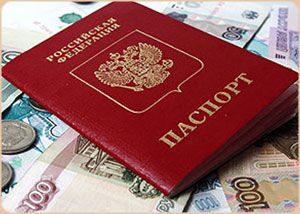 Паспортно визовый центр москва цены загранпаспорт