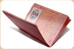 Услуги по оформлению детского загранпаспорта